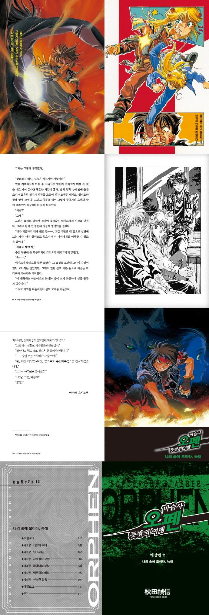 마술사 오펜. 2(애장판) 도서 상세이미지