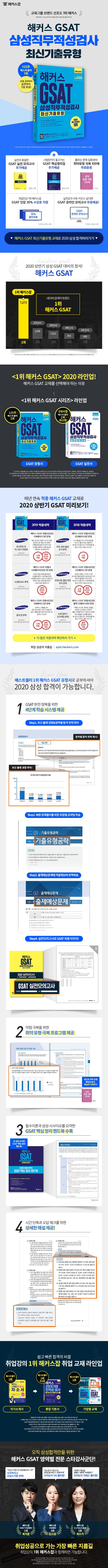 GSAT 삼성직무적성검사 최신기출유형(2020)(해커스) 도서 상세이미지