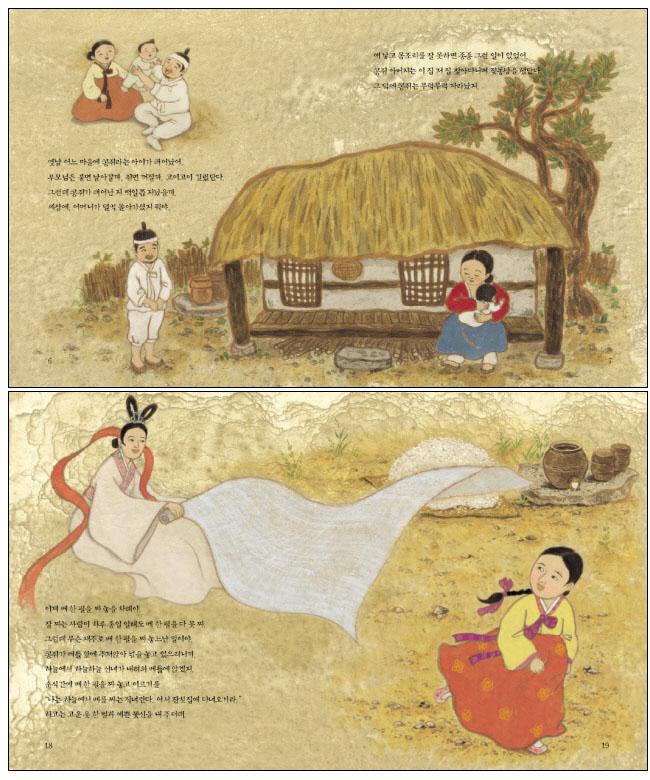 콩쥐 팥쥐(몽키마마 우리 옛이야기 1)(양장본 HardCover) 도서 상세이미지