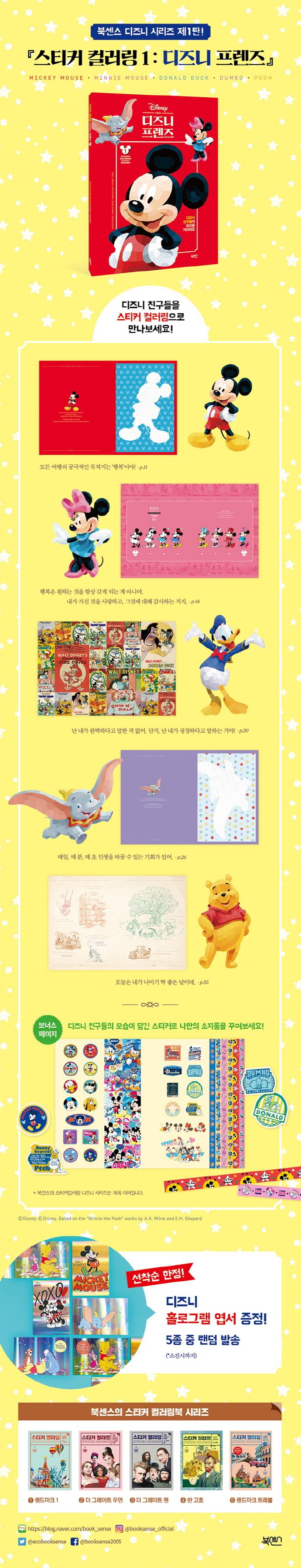 디즈니 프렌즈(스티커 컬러링 1) 도서 상세이미지