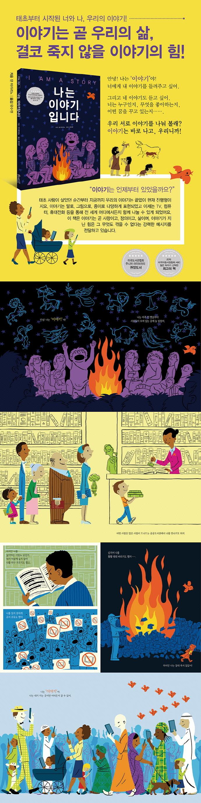 나는 이야기입니다(세계숲 그림책 1)(양장본 HardCover) 도서 상세이미지