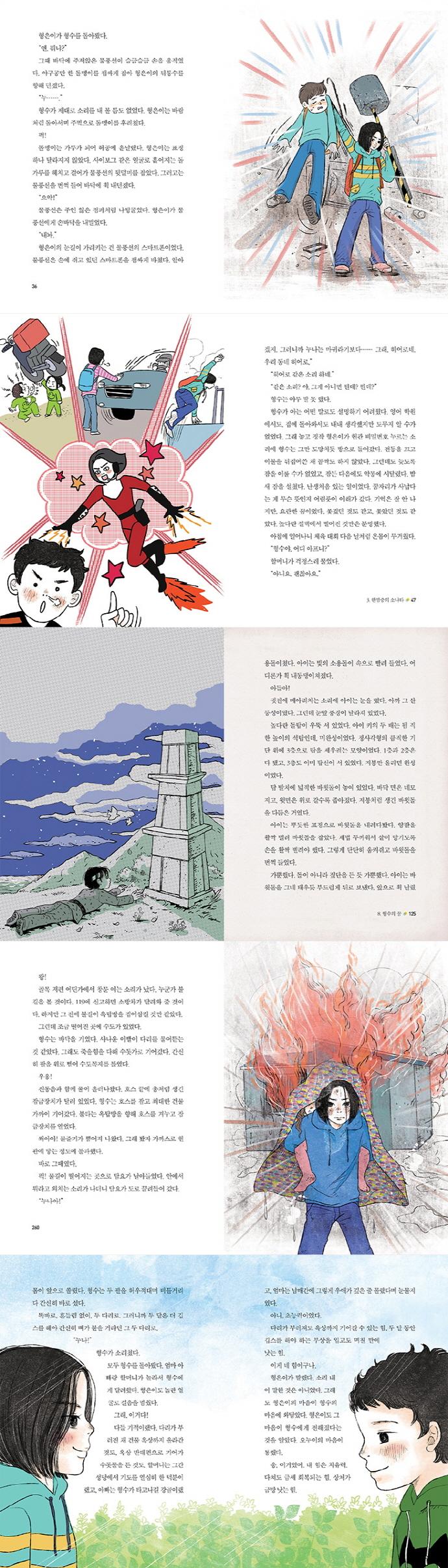 전설의 고수(양장본 HardCover) 도서 상세이미지