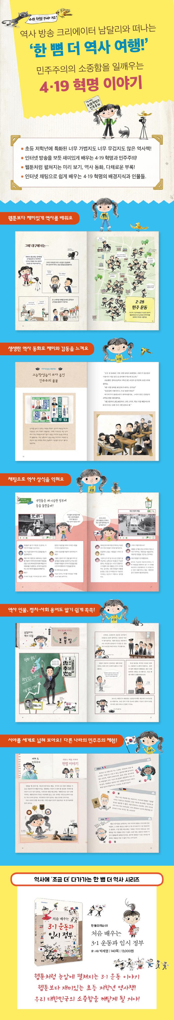 4.19 혁명과 민주주의(처음 배우는)(한 뼘 더 역사 2) 도서 상세이미지