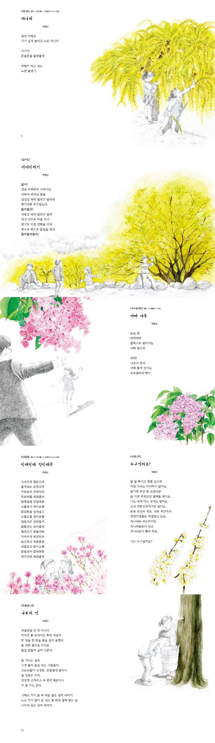우리 꽃, 우리 나무(섬집문고 32) 도서 상세이미지