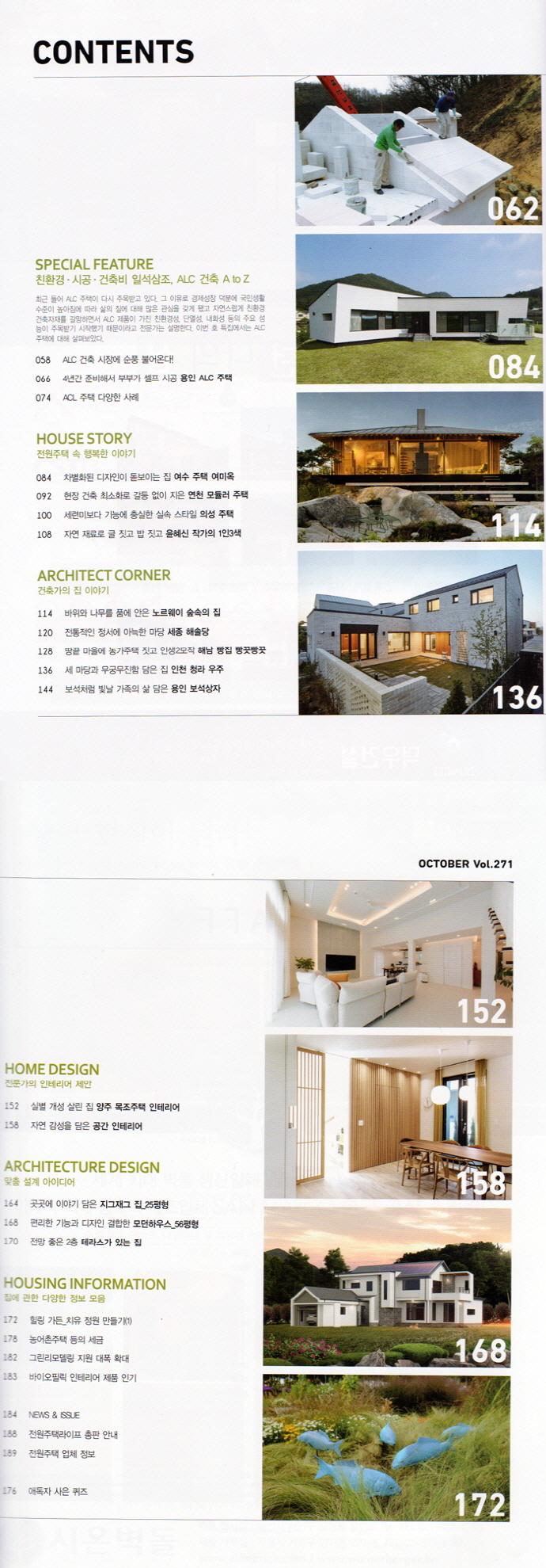 전원주택라이프 (2019년10월호) 도서 상세이미지