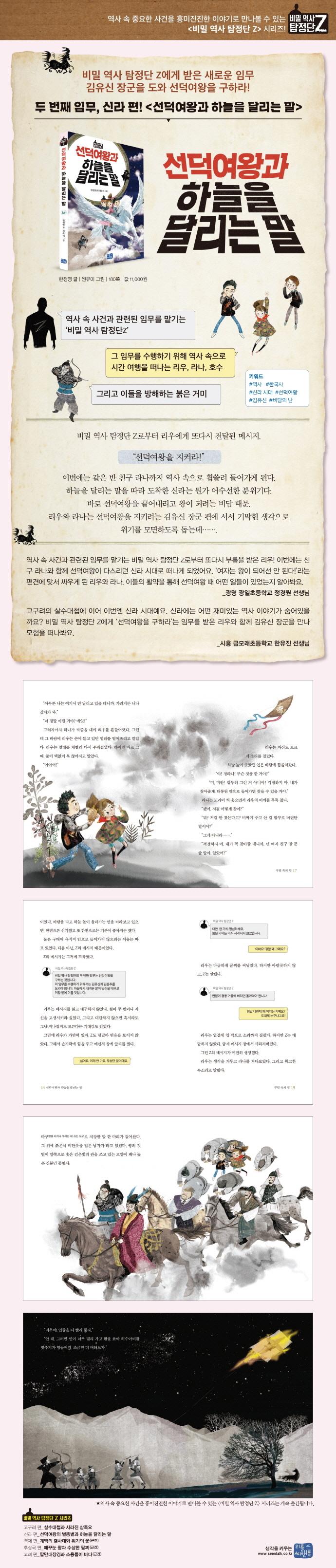 선덕여왕과 하늘을 달리는 말(비밀 역사 탐정단 Z) 도서 상세이미지