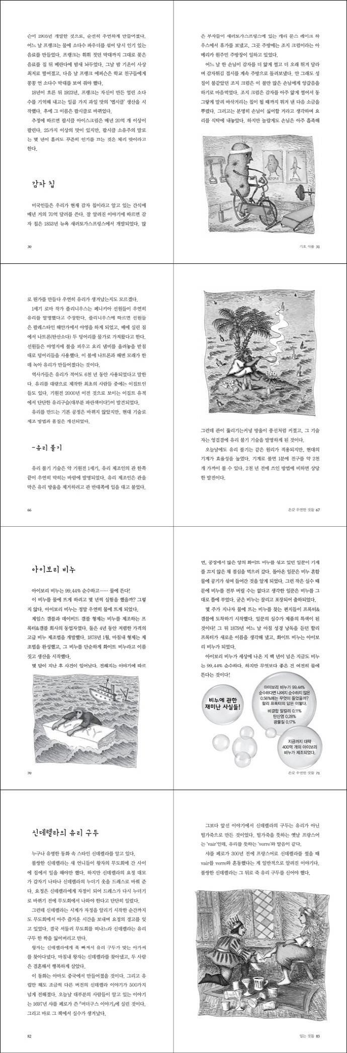 위대한 발명의 실수투성이 역사(1218 보물창고 20)(양장본 HardCover) 도서 상세이미지