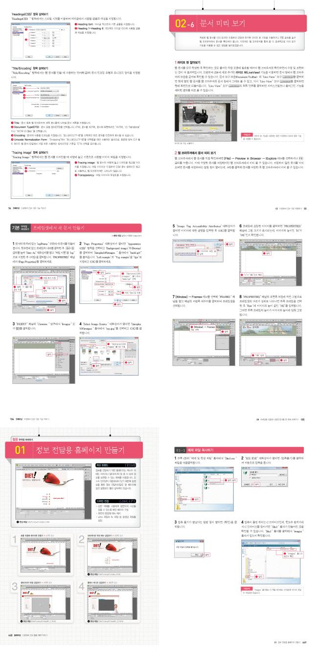 드림위버 CS4 무작정 따라하기(CD1장포함)(무작정 따라하기 FOR 디자이너) 도서 상세이미지