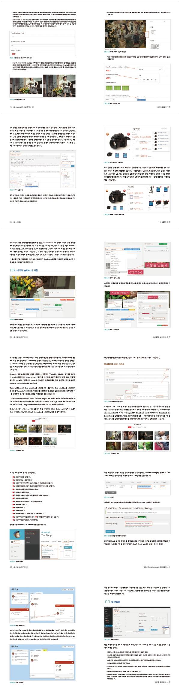 DIY! 워드프레스 쇼핑몰(위키북스 오픈소스 & 웹 시리즈 57) 도서 상세이미지