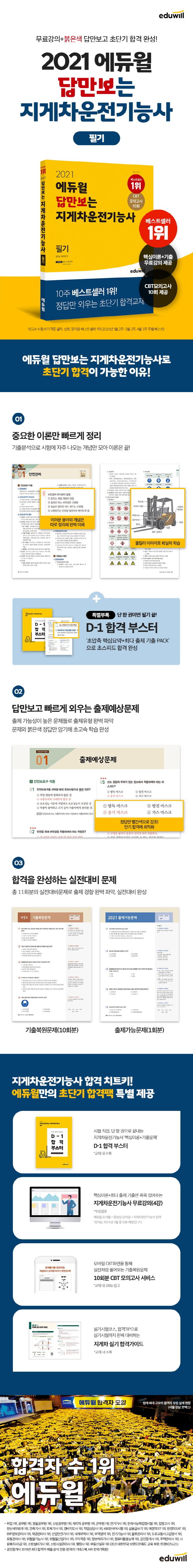 지게차운전기능사 필기(2021)(에듀윌 답만보는) 도서 상세이미지