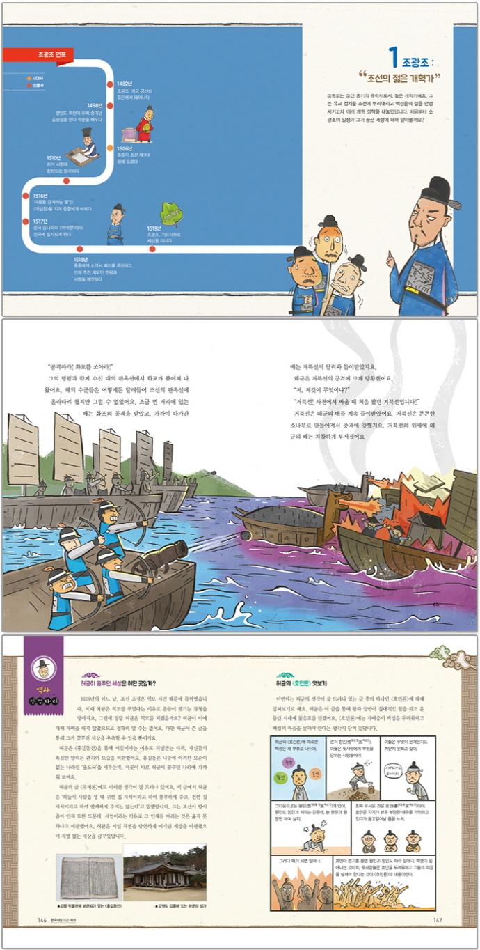 한국사를 이끈 리더. 7: 임진왜란과 조선의 변화 도서 상세이미지