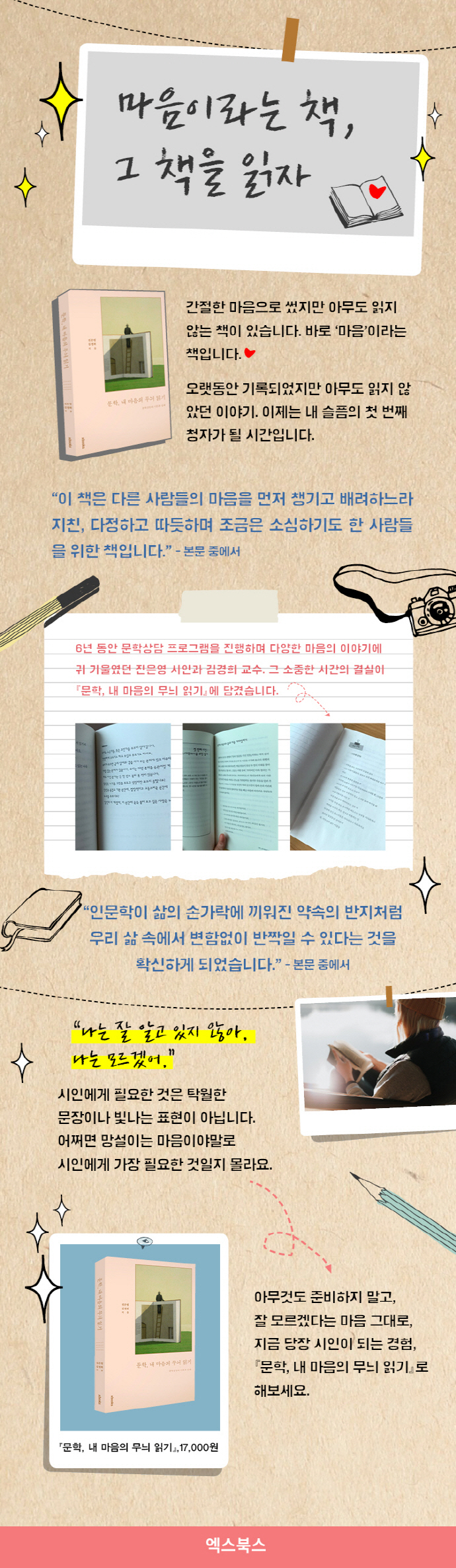 문학, 내 마음의 무늬 읽기 도서 상세이미지