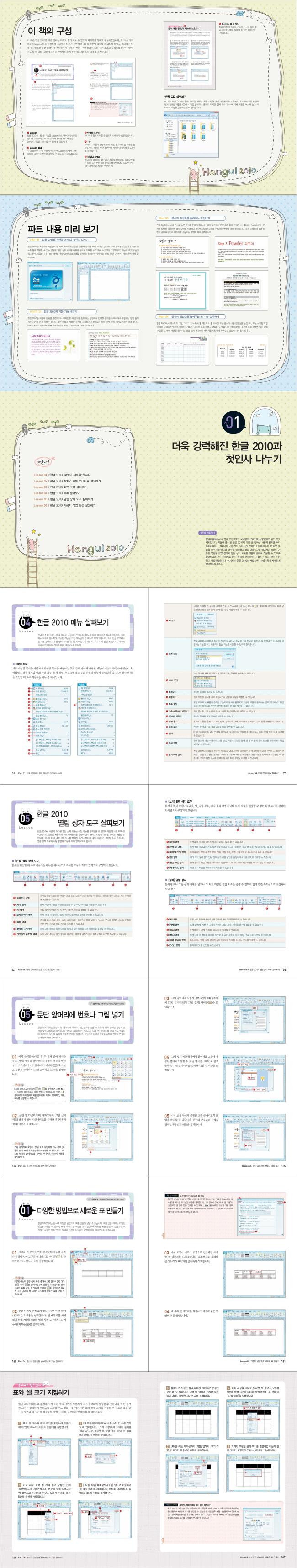 한글 2010 쉽게 배우기(2011)(확달라진)(0) 도서 상세이미지