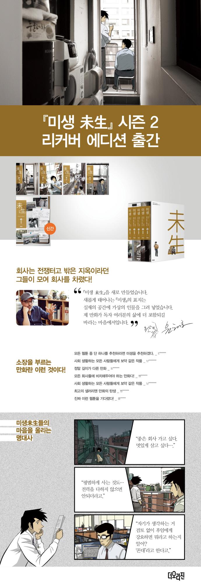 미생 시즌2 10-14권 박스 세트(리커버 에디션)(전5권) 도서 상세이미지