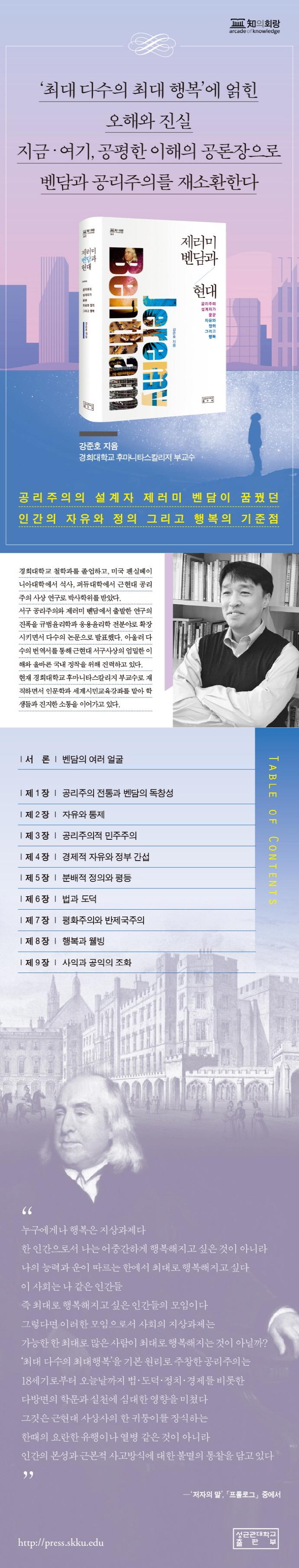 제러미 벤담과 현대(지의회랑 9)(양장본 HardCover) 도서 상세이미지