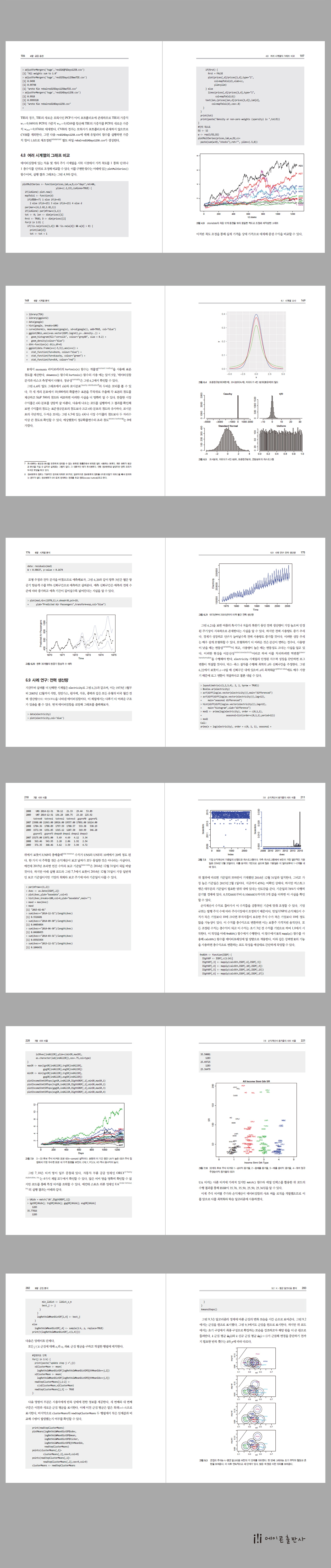 데이터 과학자를 위한 금융 분석 총론(양장본 HardCover) 도서 상세이미지