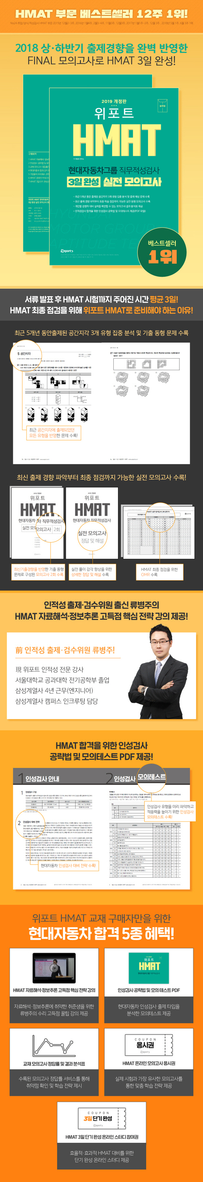 HMAT 현대자동차그룹 직무적성검사 3일 완성 실전 모의고사(2019)(봉투)(위포트)(개정판) 도서 상세이미지