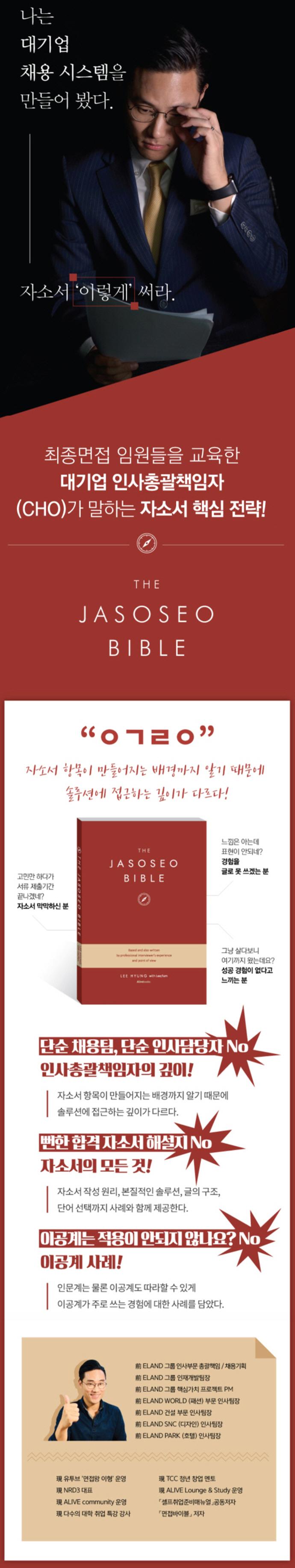 자소서 바이블(The Jasoseo Bible) 도서 상세이미지