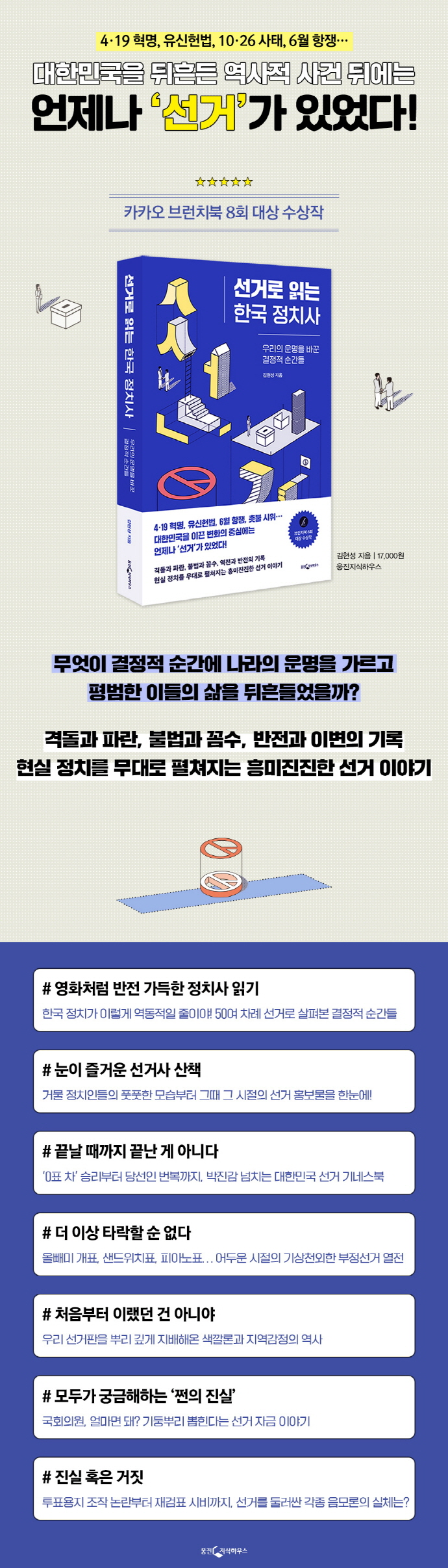 선거로 읽는 한국 정치사 도서 상세이미지