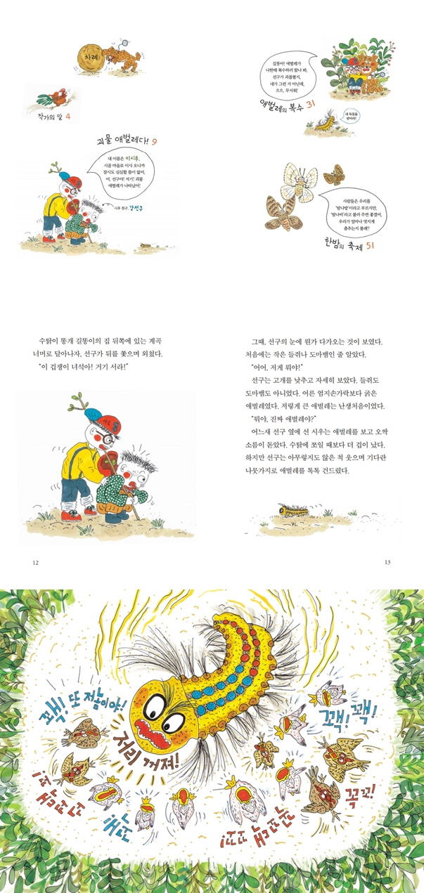 애벌레의 복수(시공주니어 문고 독서 레벨 1 63) - 인터넷교보문고 애벌레의 복수