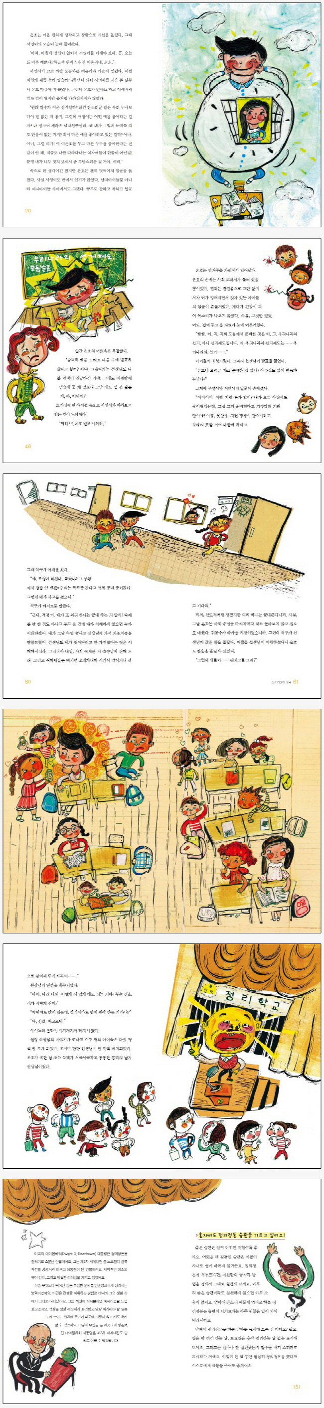 어린이 정리정돈 습관(자기주도학습을 위한)(어린이를 위한 성공의 비밀 3) 도서 상세이미지