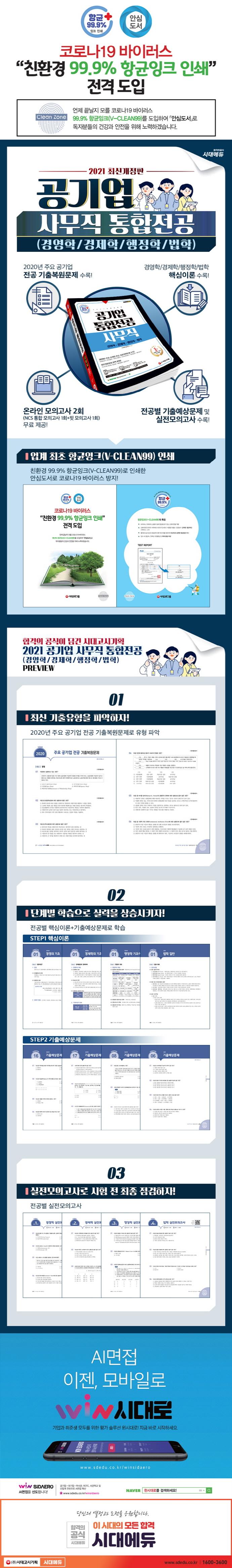 공기업 사무직 통합전공(경영학/경제학/행정학/법학)(2021) 도서 상세이미지