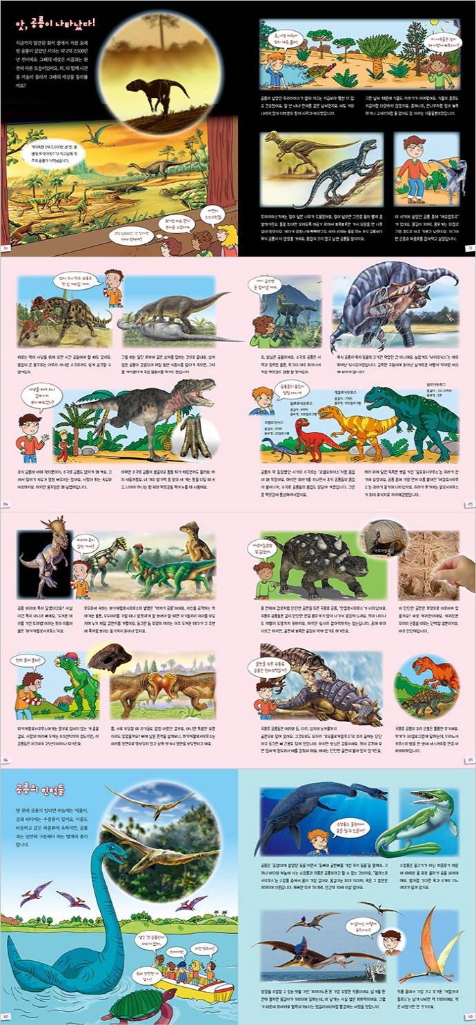 우당탕탕 공룡(푸른숲 어린이 백과 5)(양장본 HardCover) 도서 상세이미지