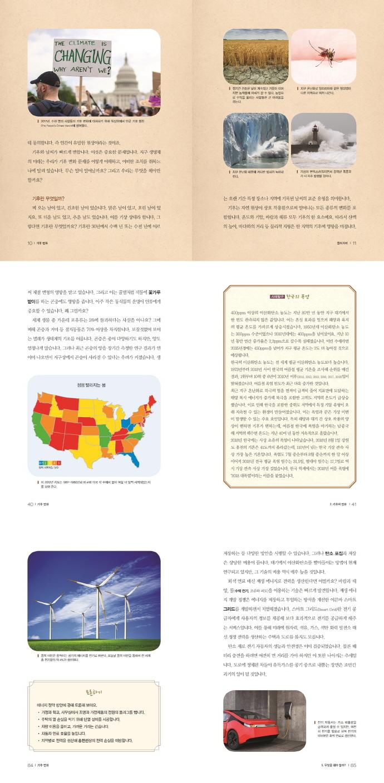 세상에 대하여 우리가 더 잘 알아야 할 교양. 66: 기후 변화(디베이트 월드 이슈 시리즈 세더잘)(양장본 Ha 도서 상세이미지