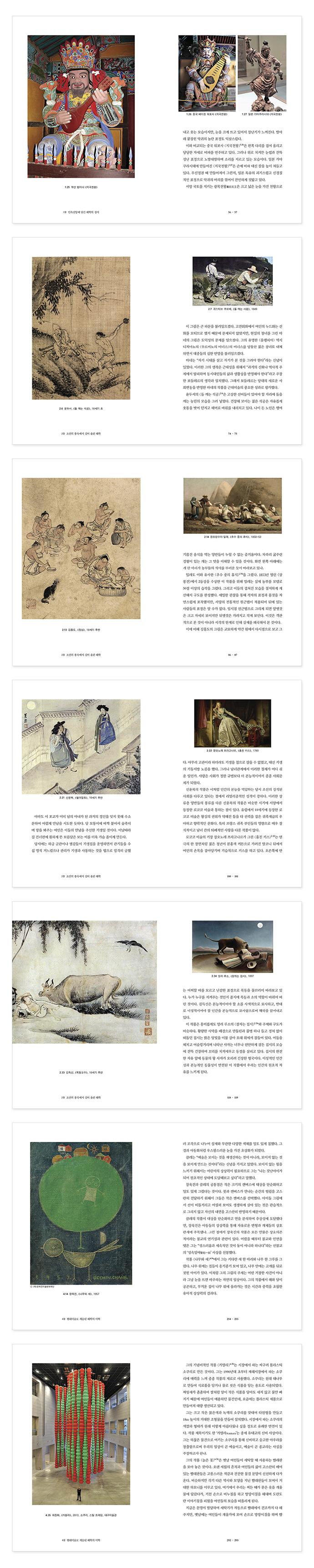 미술로 보는 한국의 미의식. 2: 해학 도서 상세이미지