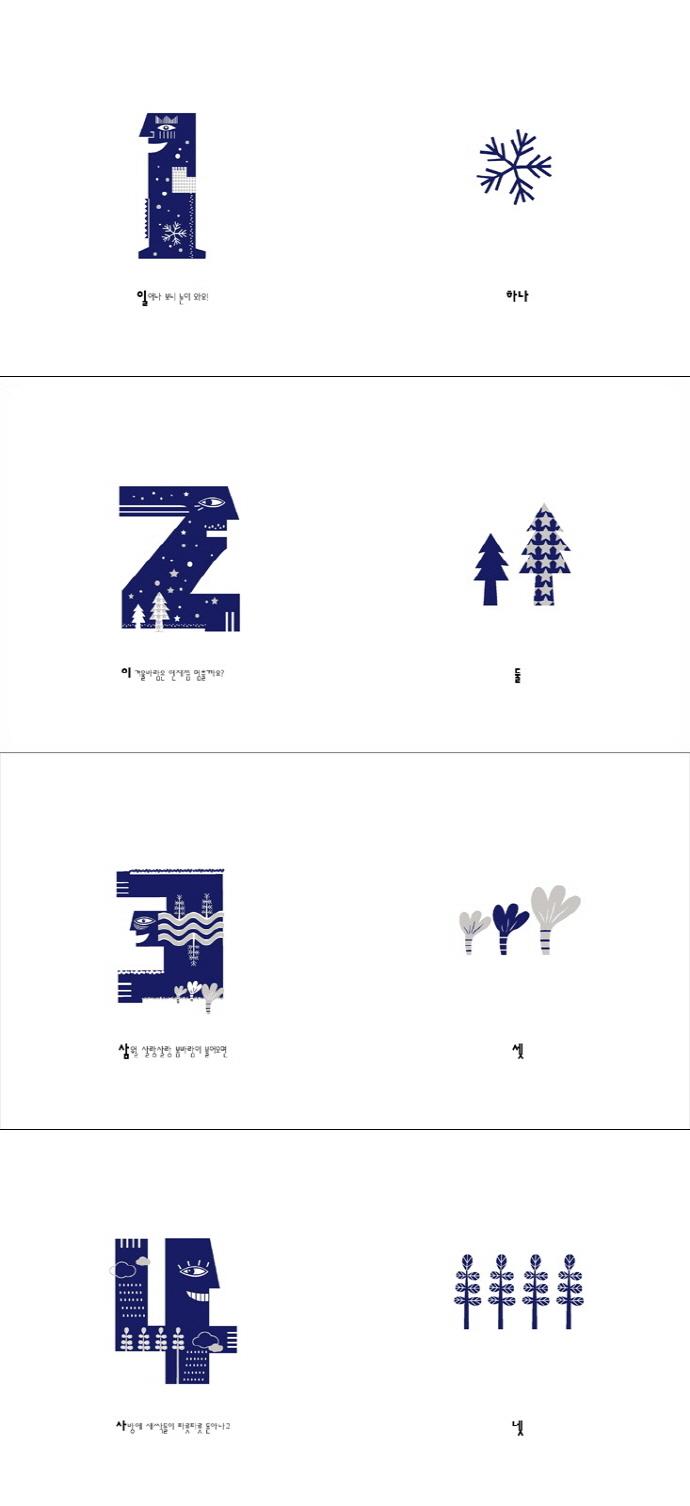 달, 달 숫자책(책고래마을 22)(양장본 HardCover) 도서 상세이미지