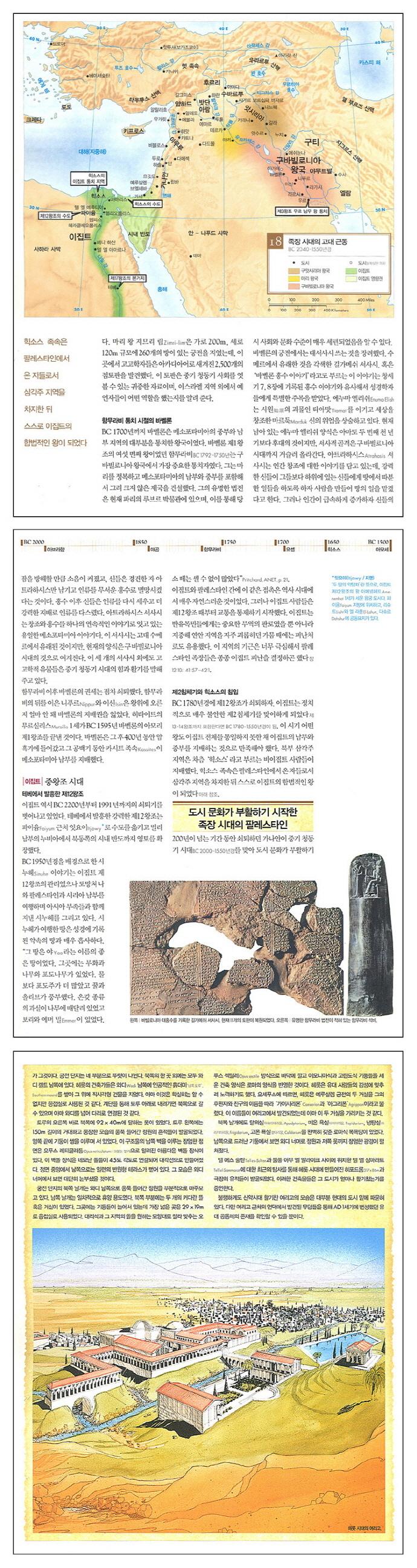 두란노 성서지도(HOLMAN BIBLE ATLAS) 도서 상세이미지