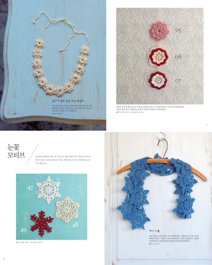 꽃 모티브&에징 손뜨개 60 도서 상세이미지