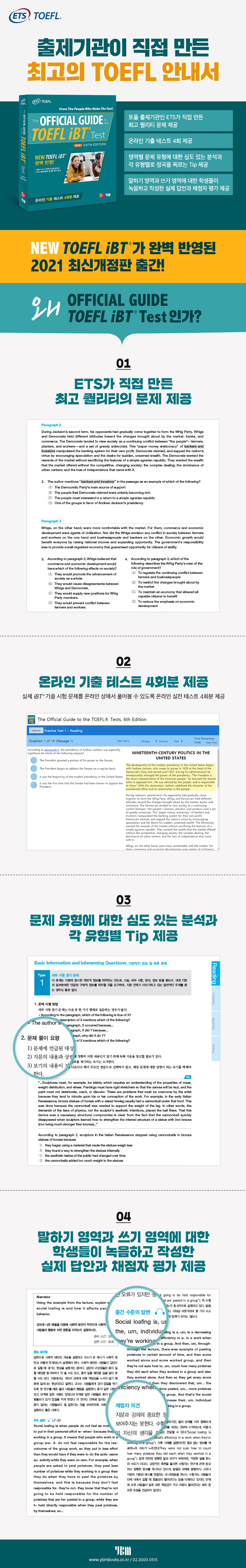 The Official Guide to the TOEFL iBT Test(6판) 도서 상세이미지