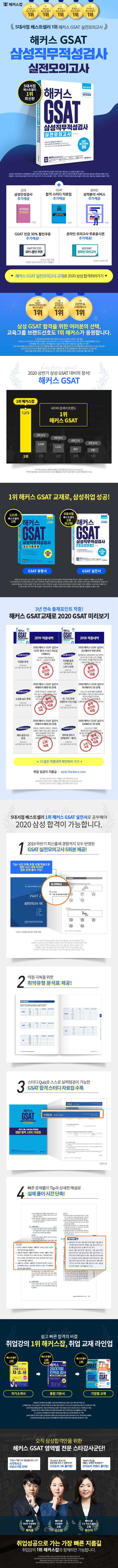 GSAT 삼성직무적성검사 실전모의고사(2020)(해커스) 도서 상세이미지