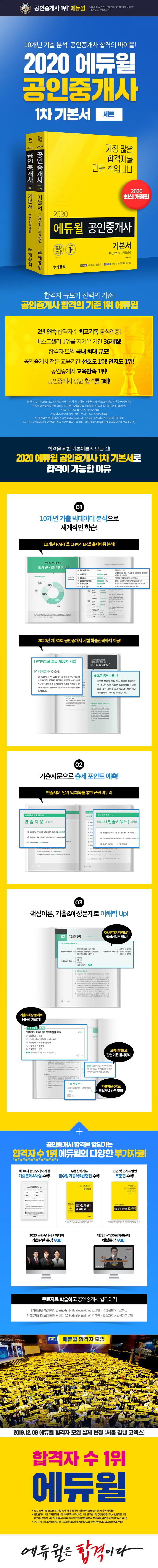 공인중개사 1차 기본서 세트(2020)(에듀윌)(전2권) 도서 상세이미지