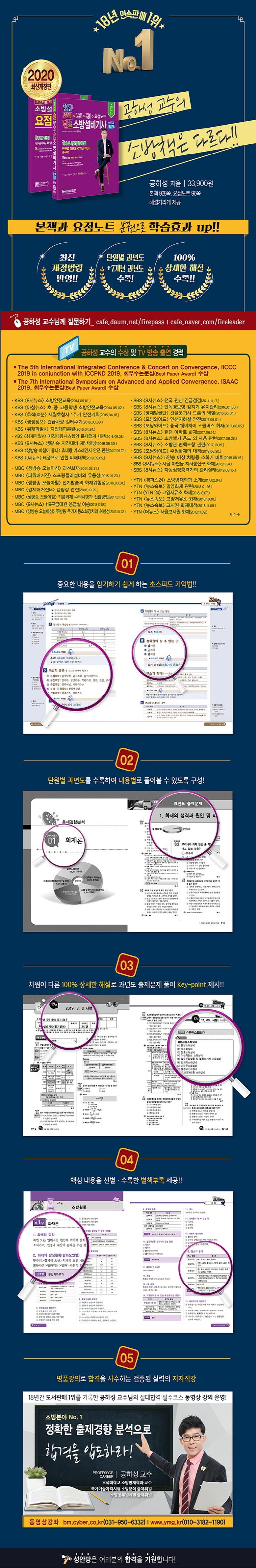 초스피드 기억법+단원별 과년도 소방설비기사 필기 전기2 (2020)(전2권) 도서 상세이미지