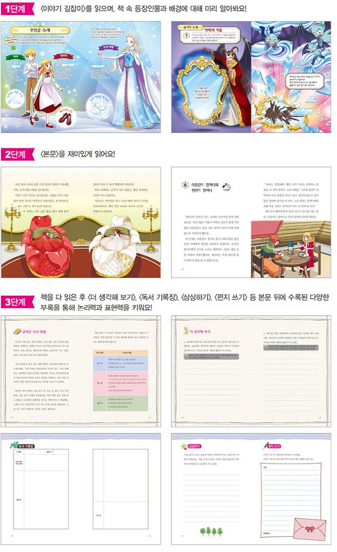 눈의 여왕(초등학생을 위한 세계 명작 17) 도서 상세이미지