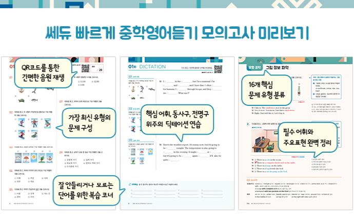 빠르게 중학영어듣기 모의고사 20회. 1(2015)(쎄듀) 도서 상세이미지