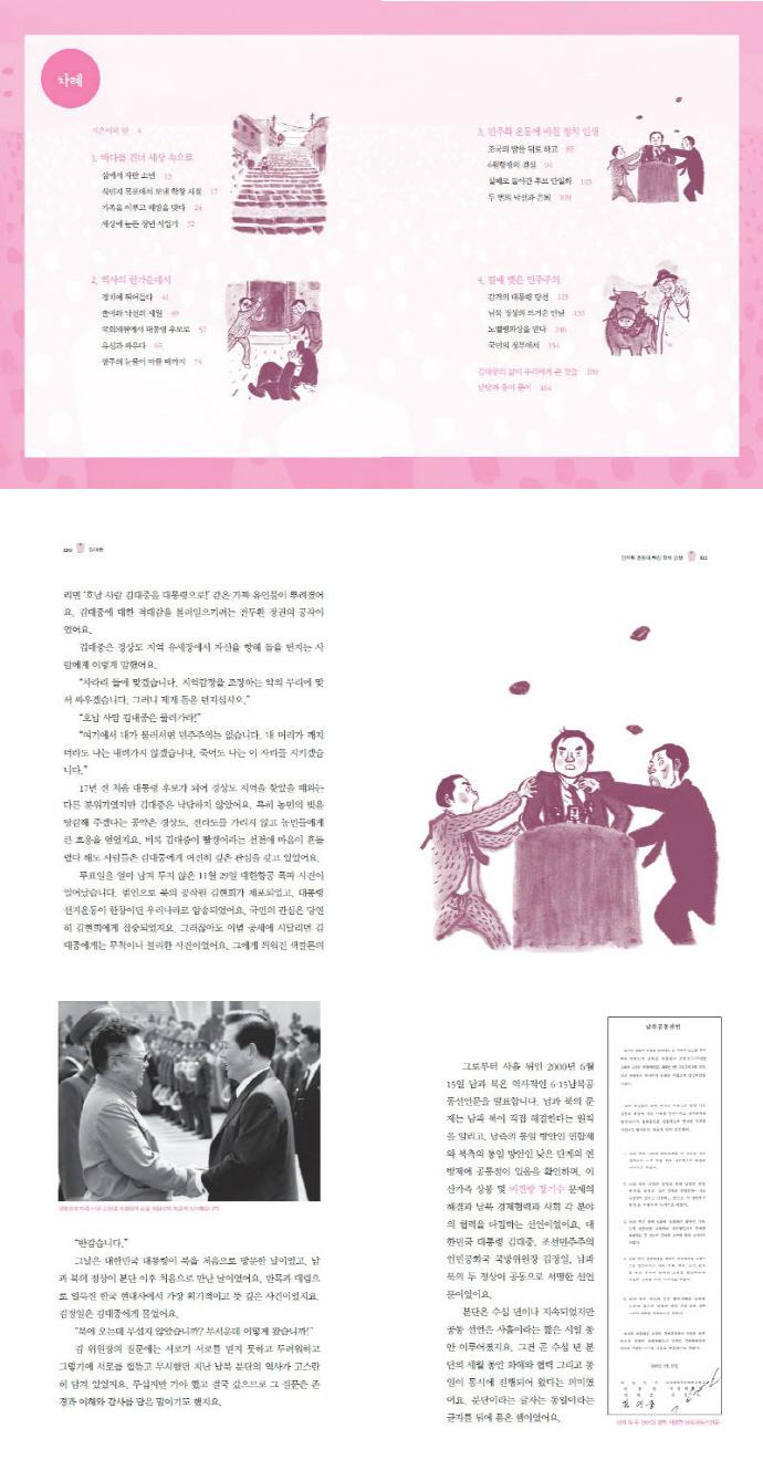 김대중(한겨레 인물탐구 11)(양장본 HardCover) 도서 상세이미지