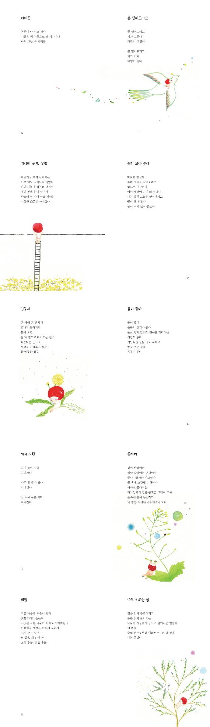 사과나무의 우화(섬집문고 33) 도서 상세이미지