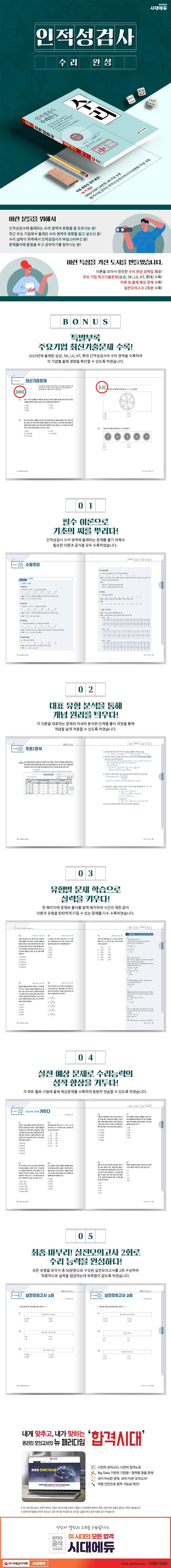 인적성검사 수리 완성(2020) 도서 상세이미지