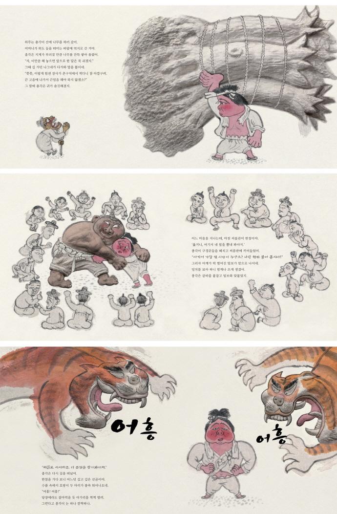 으라차차 큰 일꾼(옛날옛적에 16)(양장본 HardCover) 도서 상세이미지