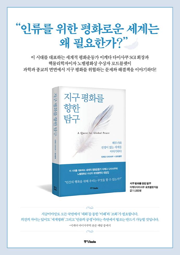 지구 평화를 향한 탐구(양장본 HardCover) 도서 상세이미지
