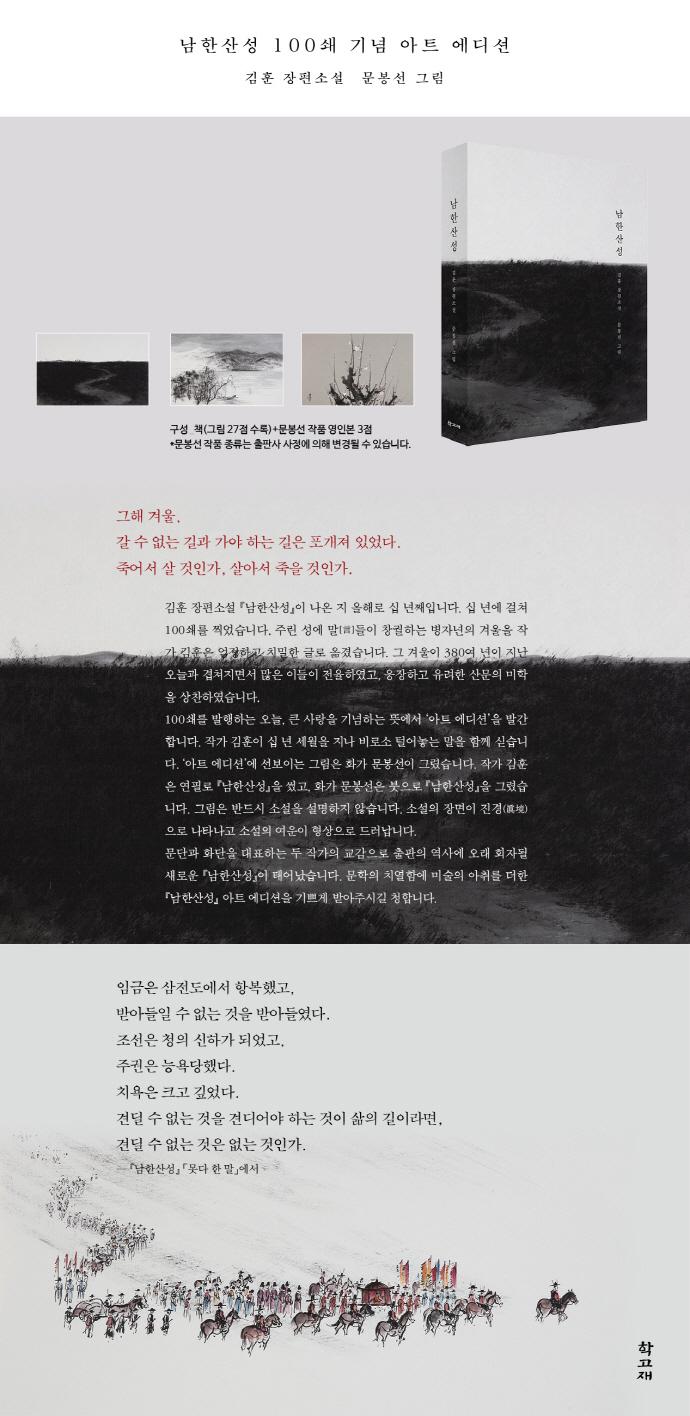 남한산성(100쇄 기념 아트 에디션)(양장본 HardCover) 도서 상세이미지