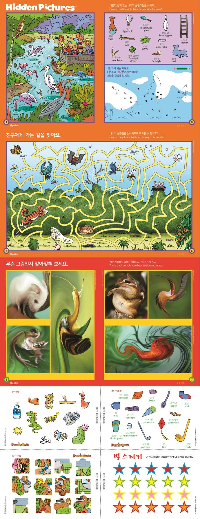 똑똑해지는 퍼즐. 3: 자연(Highlights Puzzle Buzz) 도서 상세이미지