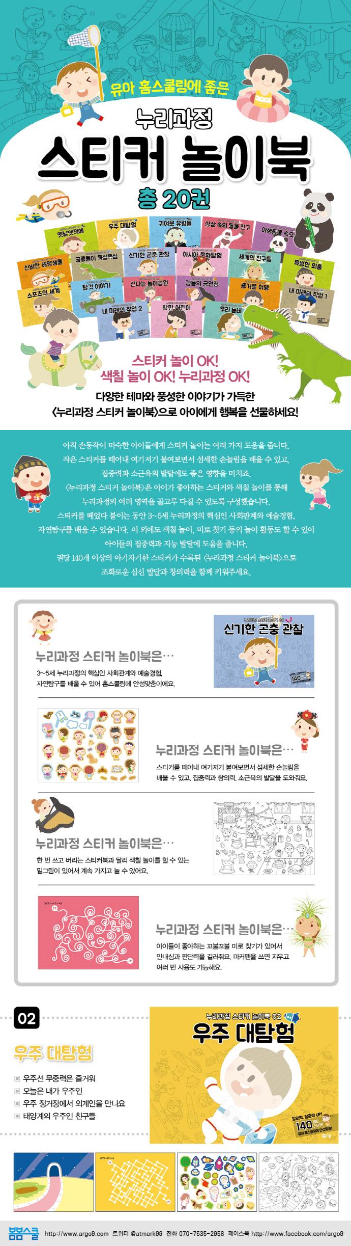우주 대탐험(누리과정 스티커 놀이북 2) 도서 상세이미지