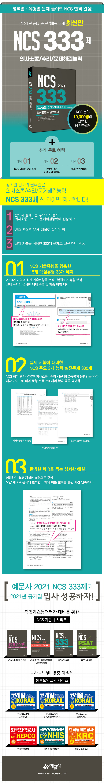 NCS 333제 의사소통/수리/문제해결능력 핵심유형+실전문제(2021)(개정판) 도서 상세이미지