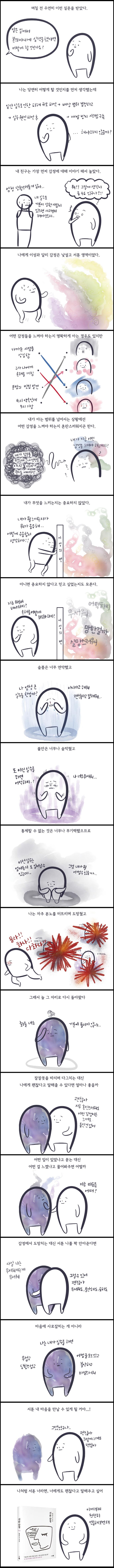 서툰 감정 도서 상세이미지