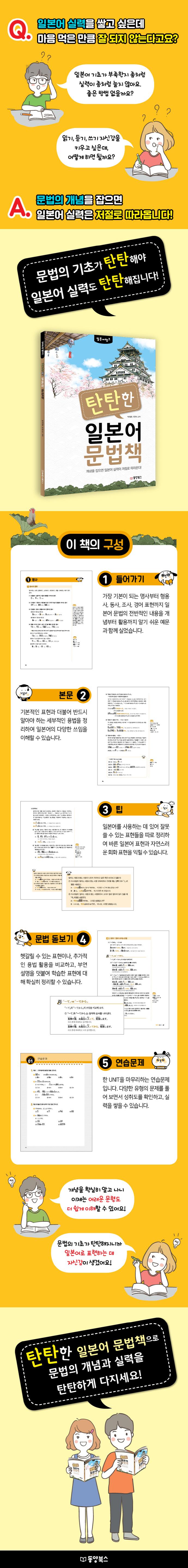 탄탄한 일본어 문법책(일본어뱅크) 도서 상세이미지