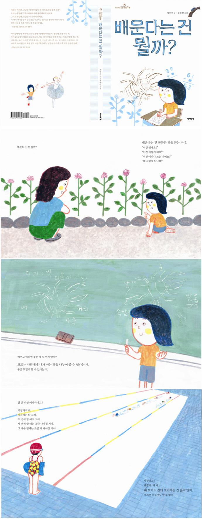 배운다는 건 뭘까?(초등학생 질문 그림책 1)(양장본 HardCover) 도서 상세이미지